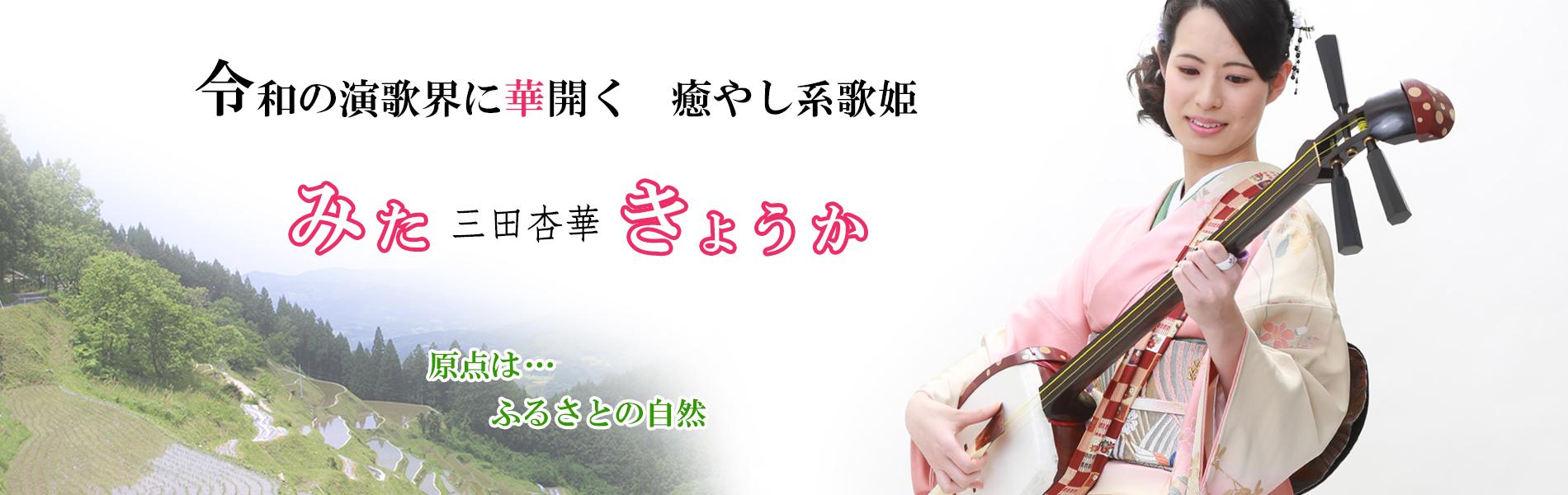 三田杏華オフィシャルサイトTop画像